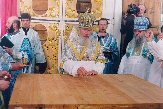 Освящение патриархом