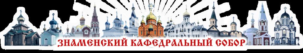 Знаменский кафедральный собор