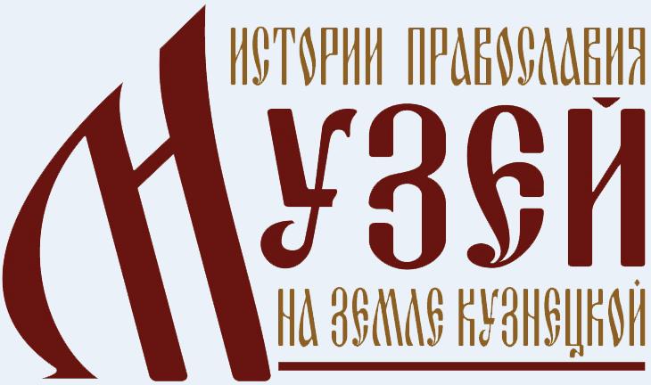 Музей истории православия на земле Кузнецкой