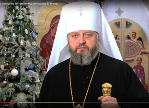 Рождественское послание митрополита Аристарха 2019 год (ВИДЕО)